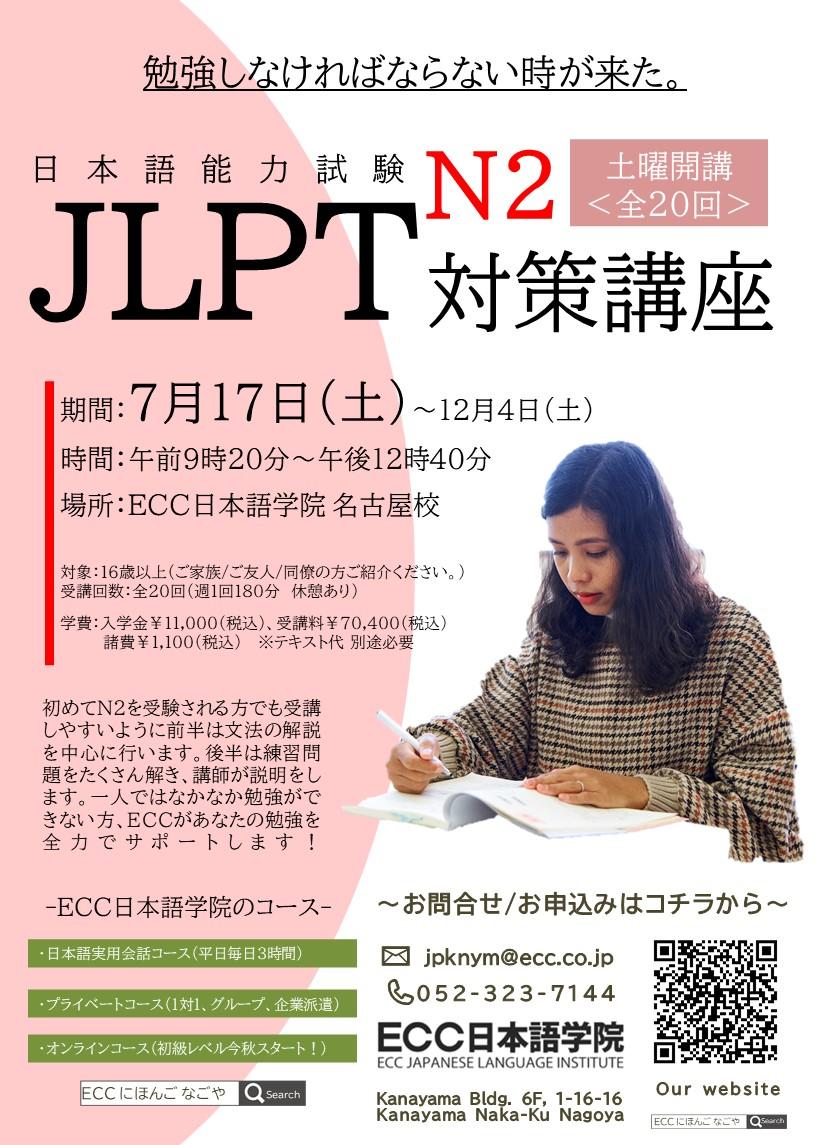 記事 【名古屋校】7/17(土)~開講!! JLPT N2 対策講座★のアイキャッチ画像